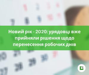 Новий рік - 2020: урядовці вже прийняли рішення щодо перенесення робочих днів