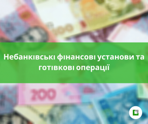 Небанківські фінансові установи та готівкові операції