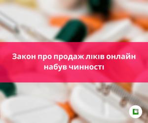 Закон про продаж ліків онлайн набув чинності