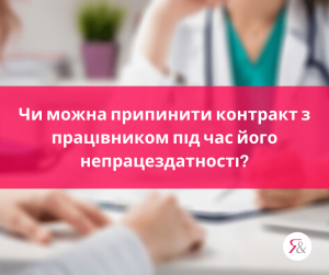 Чи можна припинити контракт з працівником під час його непрацездатності?