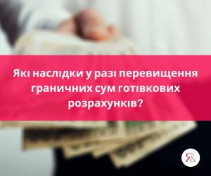 Які наслідки у разі перевищення граничних сум готівкових розрахунків?