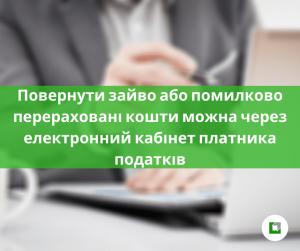 Повернути зайво або помилково перераховані кошти можна через електронний кабінет платника податків