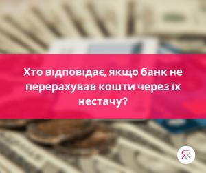 Хто відповідає, якщо банк не перерахував кошти через їх нестачу?