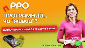Бухгалтерська правда Бухгалтерська правда Програмний реєстратор розрахункових операцій ПРРО