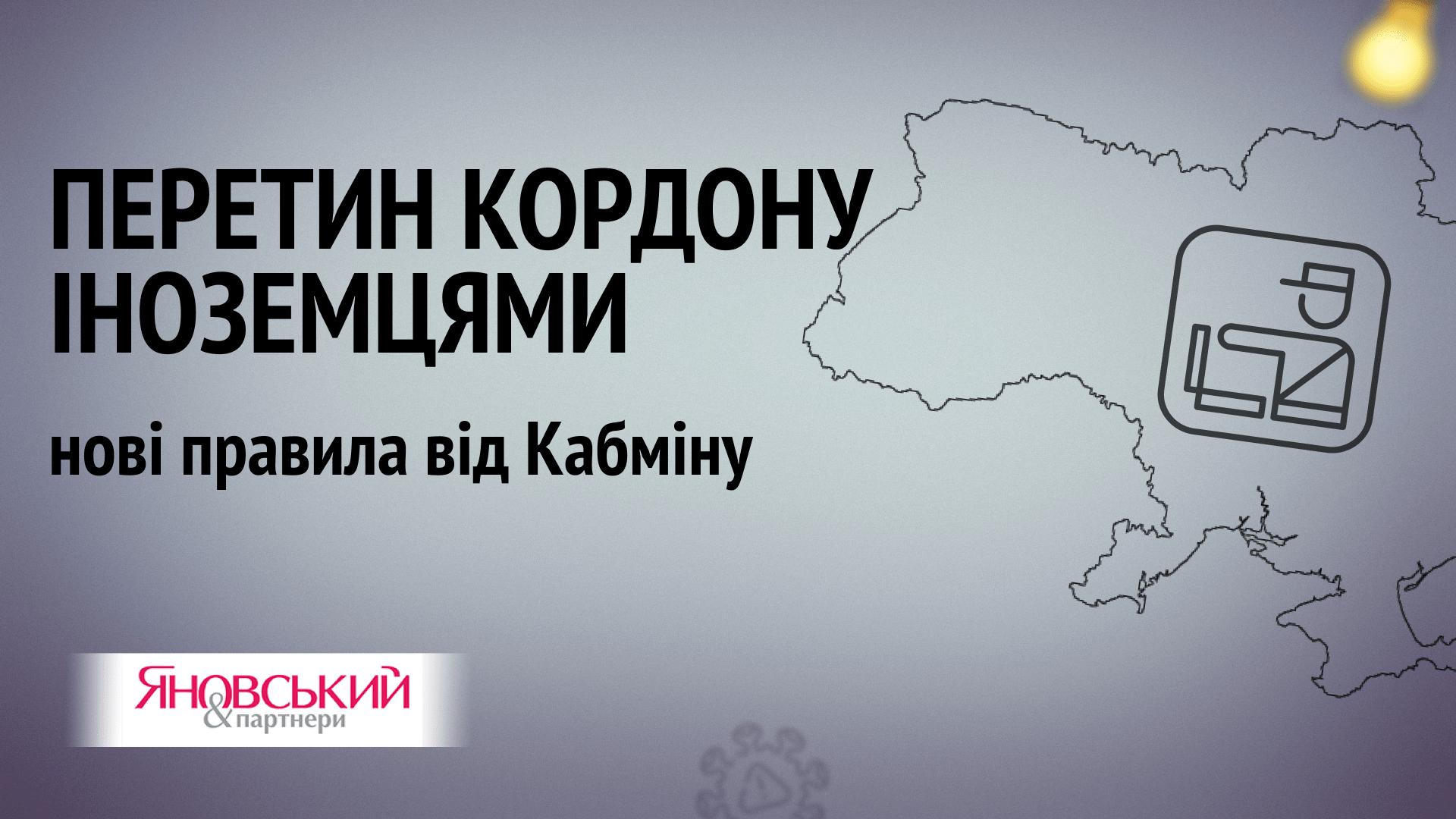 За яких умов іноземці можуть потрапити на територію України в жовтні