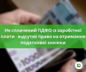 Не сплачений ПДФО із заробітної плати - відсутнє право на отримання податкової знижки