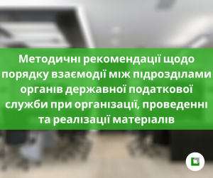 Методичні рекомендації щодо порядку взаємодії між підрозділами органів державної податкової служби при організації, проведенні та реалізації матеріалів