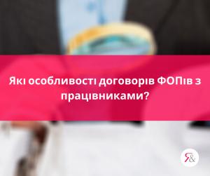 Які особливості договорів ФОПів з працівниками?