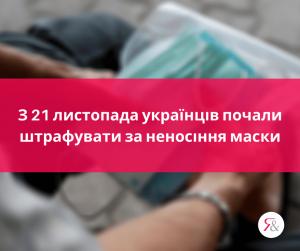 З 21 листопада українців почали штрафувати за неносіння маски