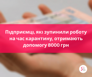 Підприємці, які зупинили роботу на час карантину, отримають допомогу 8000 грн