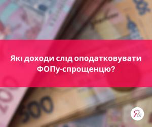 Які доходи слід оподатковувати ФОПу-спрощенцю?