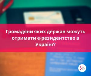 Громадяни яких держав можуть отримати е-резидентство в Україні?