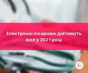 Електронні лікарняні діятимуть вже у 2021 році