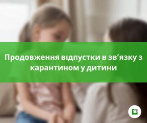 Продовження відпустки в зв'язку з карантином у дитини