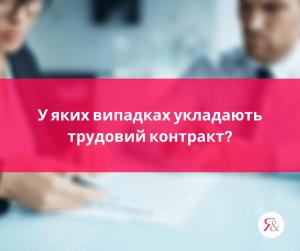 У яких випадках укладають трудовий контракт?