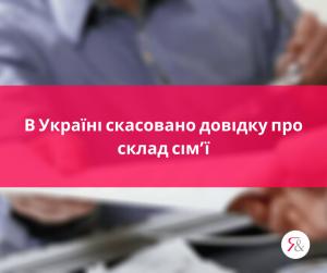 В Україні скасовано довідку про склад сім'ї