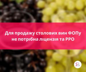 Для продажу столових вин ФОПу не потрібна ліцензія та РРО