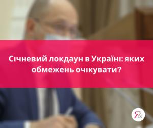 Січневий локдаун в Україні: яких обмежень очікувати?