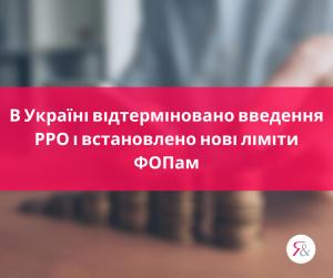 В Україні відтерміновано введення РРО і встановлено нові ліміти ФОПам