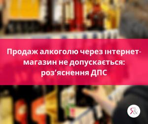 Продаж алкоголю через інтернет-магазин не допускається: роз'яснення ДПС