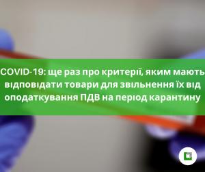 COVID-19: ще раз про критерії, яким мають відповідати товари для звільнення їх від оподаткування ПДВ на період карантину