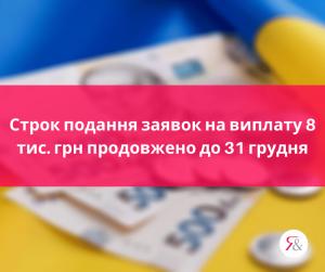 Строк подання заявок на виплату 8 тис. грн продовжено до 31 грудня