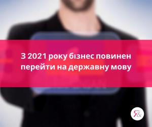 З 2021 року бізнес повинен перейти на державну мову