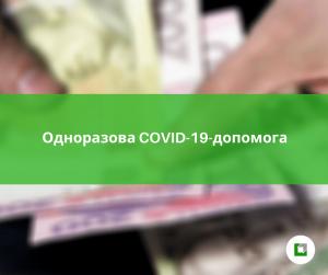 Одноразова COVID-19-допомога