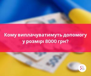 Кому виплачуватимуть допомогу у розмірі 8000 грн?