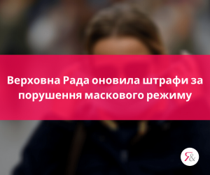 Верховна Рада оновила штрафи за порушення маскового режиму