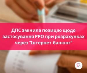"""ДПС змінила позицію щодо застосування РРО при розрахунках через """"Інтернет-банкінг"""""""