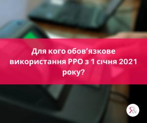 Для кого обов'язкове використання РРО з 1 січня 2021 року?