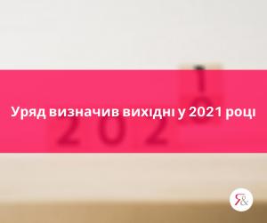 Уряд визначив вихідні у 2021 році