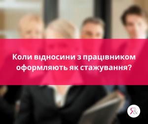 Коли відносини з працівником оформляють як стажування?