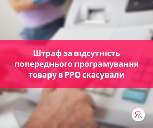 Штраф за відсутність попереднього програмування товару в РРО скасували