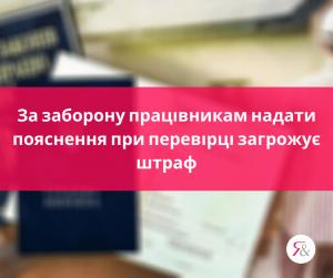 За заборону працівникам надати пояснення при перевірці загрожує штраф
