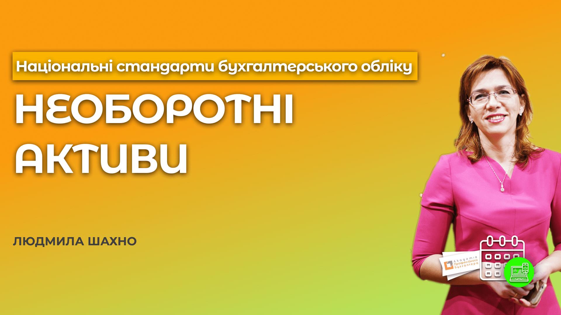 Необоротні активи НСБО Шахно Людмила
