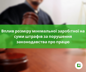 Вплив розміру мінімальної заробітної на суми штрафів за порушення законодавства про працю