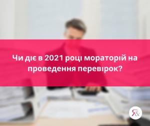 Чи діє в 2021 році мораторій на проведення перевірок?