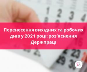 Перенесення вихідних та робочих днів у 2021 році: роз'яснення Держпраці