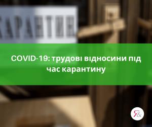 COVID-19: трудові відносини під час карантину