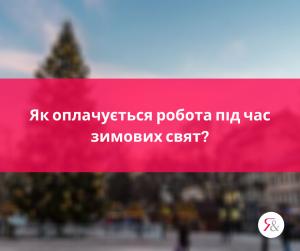 Як оплачується робота під час зимових свят?