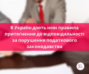 В Україні діють нові правила притягнення до відповідальності за порушення податкового законодавства