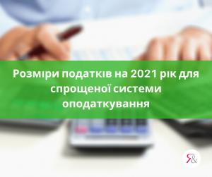 Розміри податків на 2021 рік для спрощеної системи оподаткування