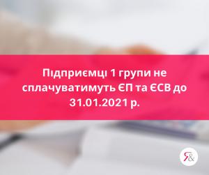 Підприємці 1 групи не сплачуватимуть ЄП та ЄСВ до 31.01.2021 р.
