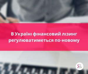 В Україні фінансовий лізинг регулюватиметься по-новому