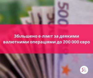 Збільшено е-ліміт за деякими валютними операціями до 200 000 євро