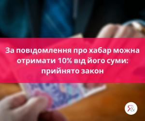 За повідомлення про хабар можна отримати 10% від його суми: прийнято закон