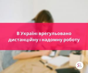 В Україні врегульовано дистанційну і надомну роботу