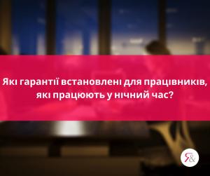 Які гарантії встановлені для працівників, які працюють у нічний час?